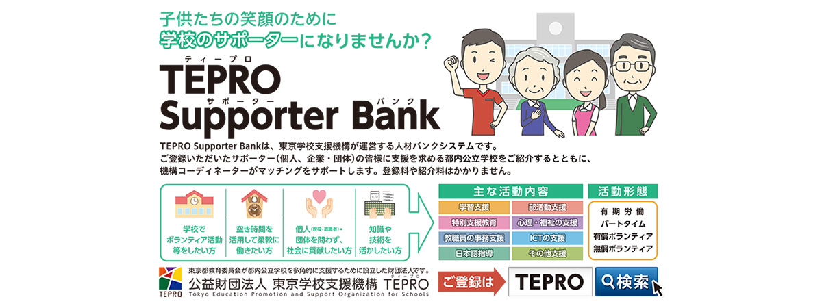 TEPRO Supporter Bank ポスター・チラシ情報