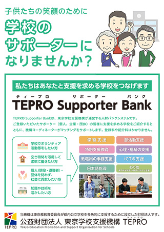 TEPRO Supporter Bankチラシの画像